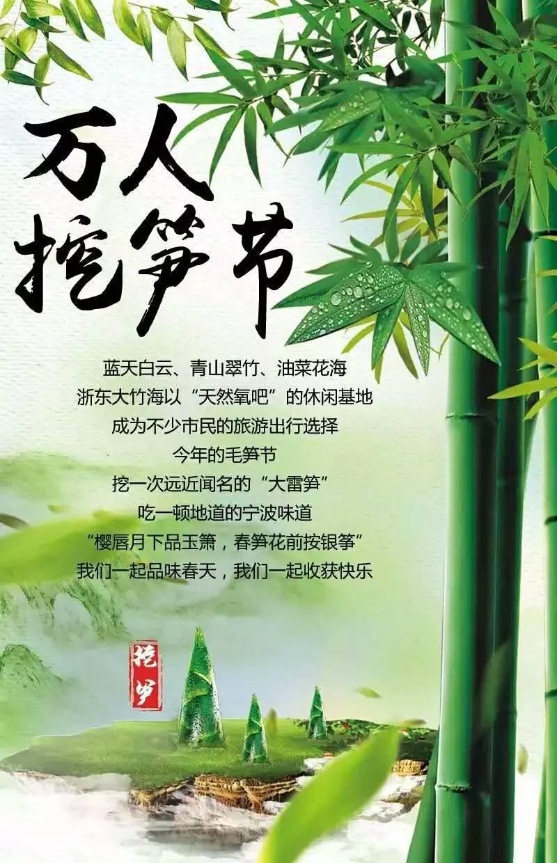 2017宁波浙东大竹海挖笋节活动攻略(地点+门票+交通)