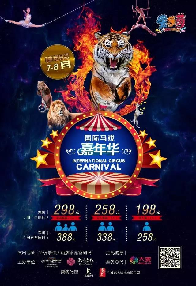 宁波国际马戏嘉年华活动详情(门票+时间+地点)