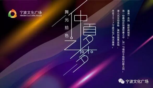 2017宁波文化广场水景秀活动攻略(门票免费)