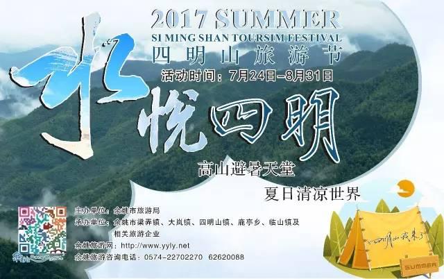 2017四明山旅游节活动攻略(时间+地点+门票)