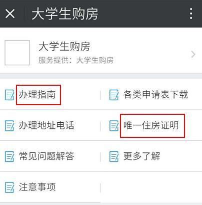 宁波申请大学生购房补贴注意事项