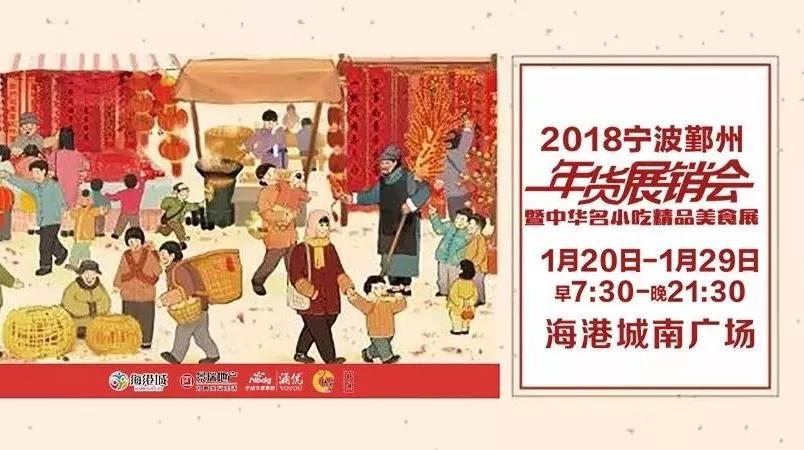 2018宁波鄞州年货展销会