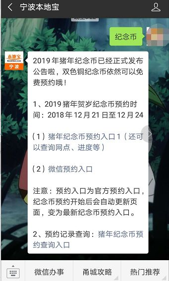 宁波2019猪年纪念币发行公告