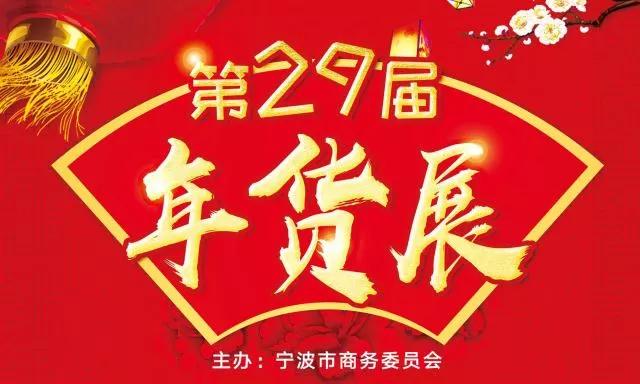 2018宁波年货展销会
