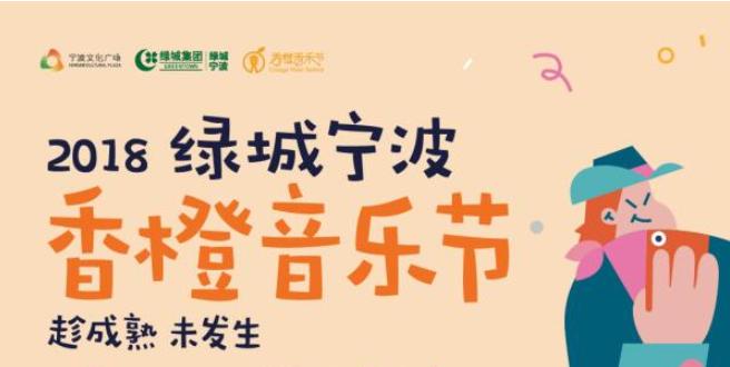 2018宁波香橙音乐节