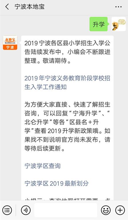 2019宁波北仑区小学报名时间