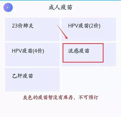 怎么用金苗宝预约宁波九价宫颈癌疫苗