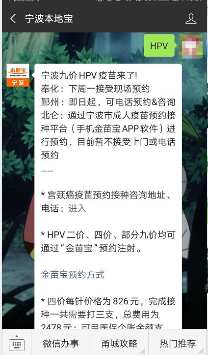 宁波北仑宫颈癌疫苗预约开始了吗