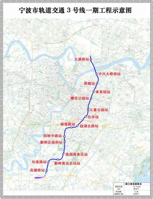 宁波地铁3号线线路图