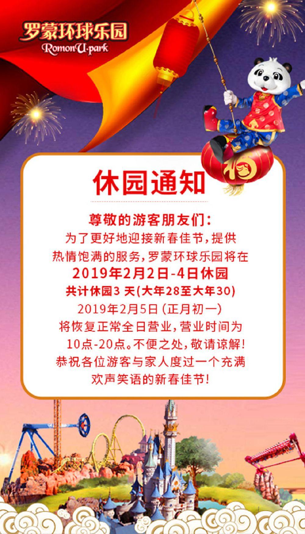 2019宁波罗蒙乐园春节活动有什么