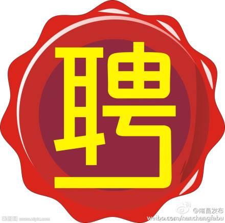 本周六(10月25日)南昌有三场招聘会