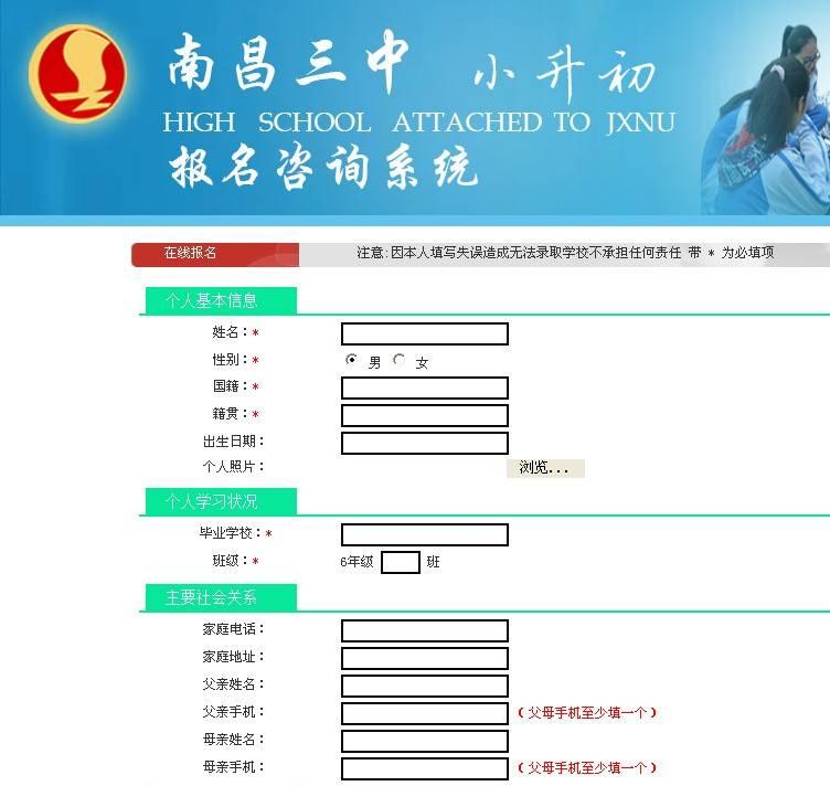 南昌三中初中部小升初网上报名入口