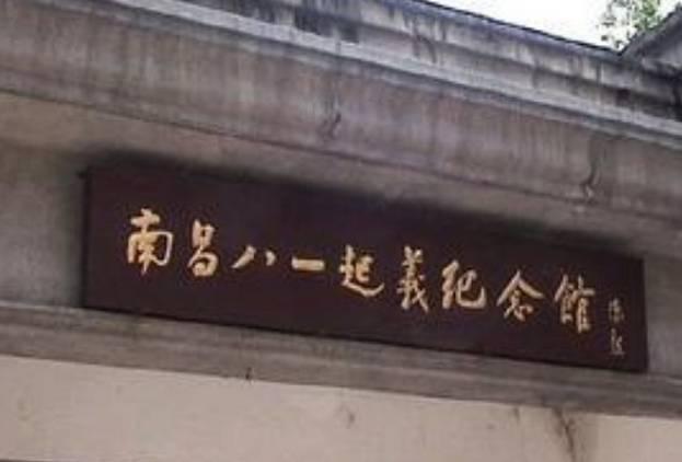 南昌红色旅游值得去的四个景点