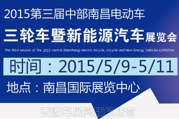 2015南昌新能源车展 5月盛大开幕