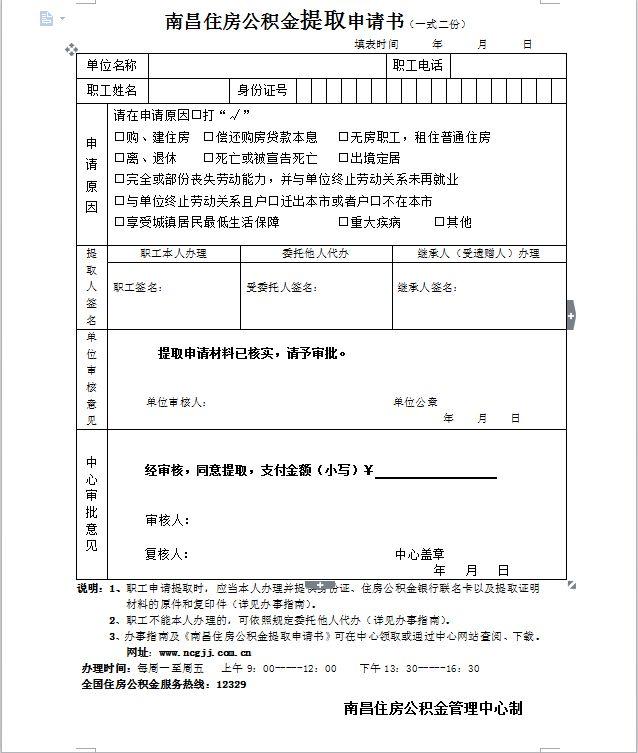 村里房子申请书。