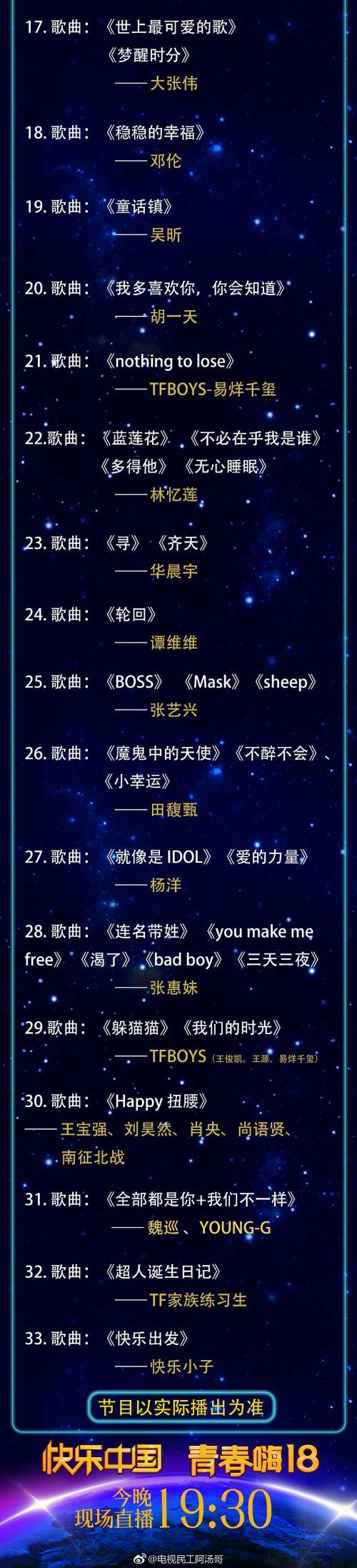 湖南跨年演唱会节目表