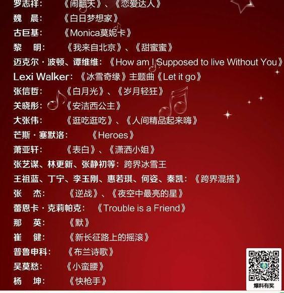 2018北京卫视跨年演唱会节目单具体安排表一览