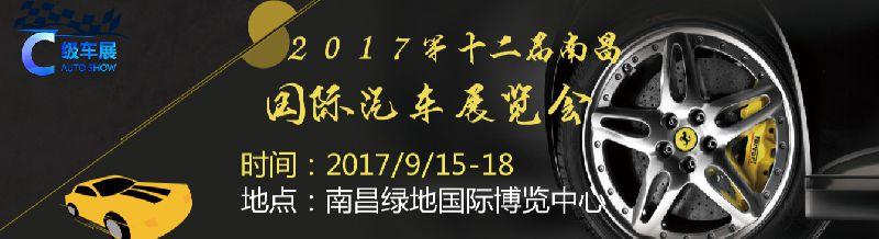 2017年南昌第十二届国际汽车车展