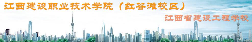 江西省建设工程学校招生计划