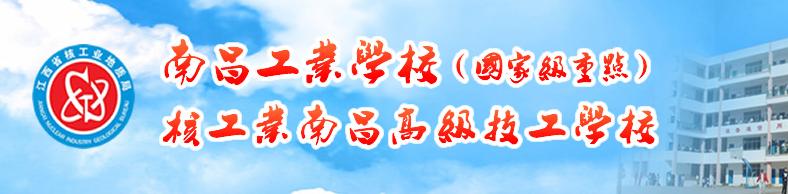 2017南昌工业学校招生计划