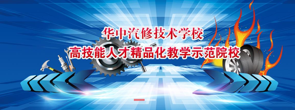 2017南昌华中汽修技术学校招生计划