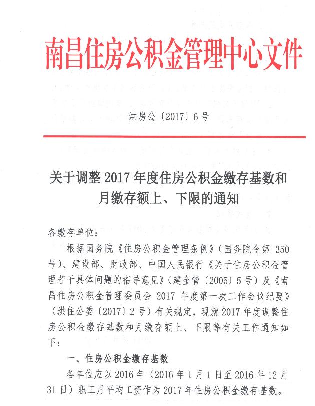 2017南昌住房公积金月缴存多少