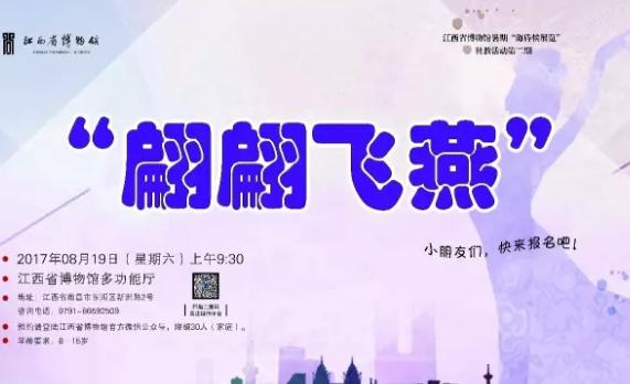 江西省博物馆活动攻略(时间+地址+预约入口)