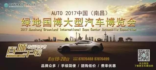 2017南昌农行汽车节(时间+地址)
