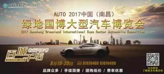 2017南昌国博汽车博览会