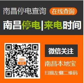 2017年8月17日南昌停电通知