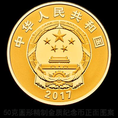 2017南昌建軍90周年金銀質紀念幣購買入口