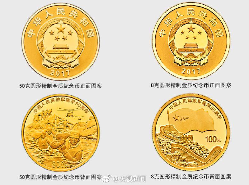 南昌建軍90周年紀念幣預約銀行+預約時間+預約網址