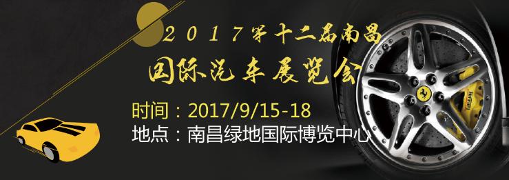 2017南昌国际汽车博览会时间+地点+门票价格一览
