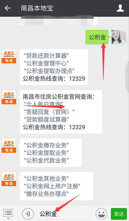 南昌住房公积金查询东湖区中国银行网点