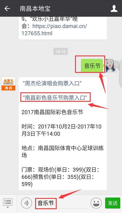 2017南昌彩色国际音乐节时间+地点+门票