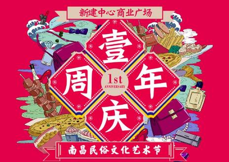 2018南昌首届民俗文化艺术节活动时间安排一
