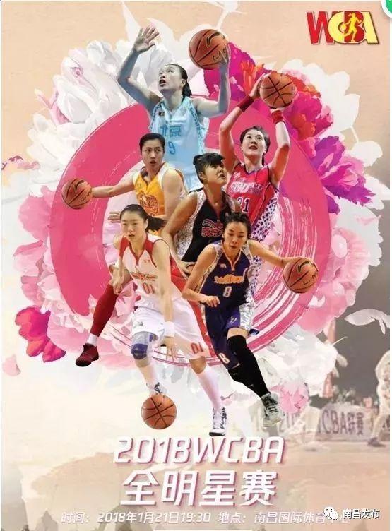 2018WCBA全明星赛南昌比赛时间/地点/阵容大全