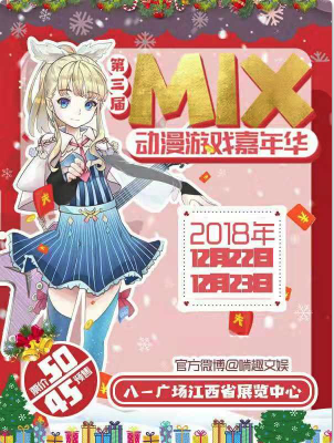 南昌第三届MIX动漫游戏嘉年华举报时间及地点介绍