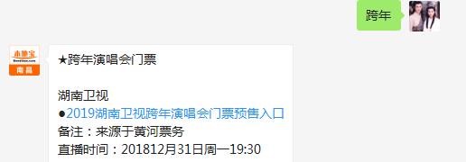 2019湖南卫视跨年演唱会门票怎么买?多少钱