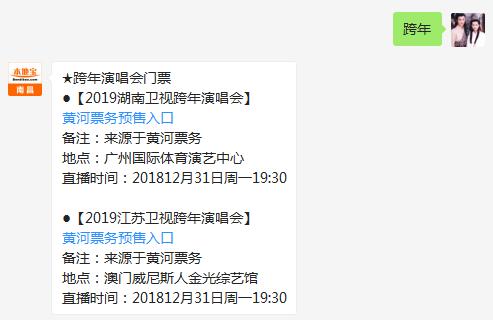 2019江苏卫视跨年演唱会在哪举行?门票怎么购买?