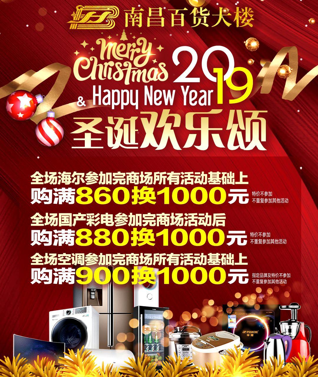 南昌百货大楼2018圣诞节优惠促销信息大汇总