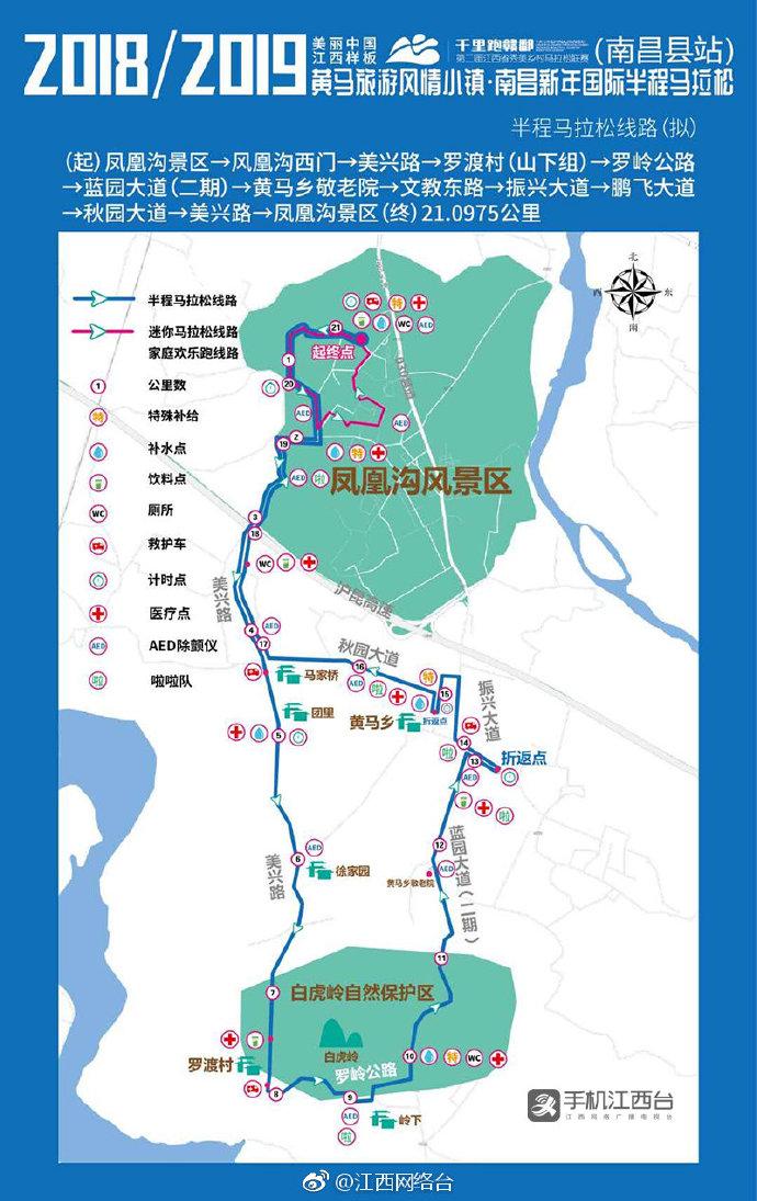 2019元旦南昌新年国际半程马拉松线路(图)