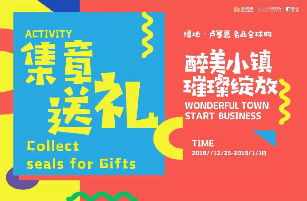 南昌卢塞恩小镇2018圣诞购物大优惠活动一览