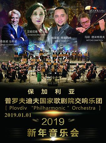 《保加利亚普罗夫迪夫国家歌剧院交响乐团》2019年新年音乐会