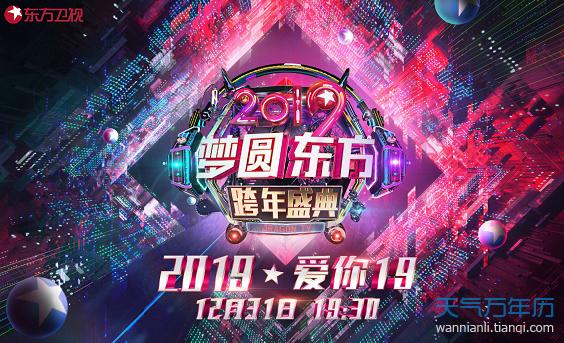 2019跨年演唱会节目单一览表 2019跨年演唱会名单