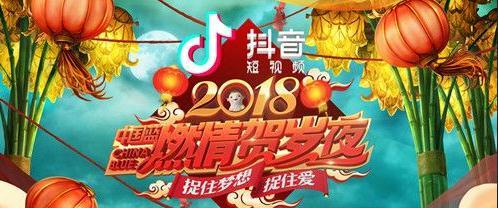 2018浙江卫视春晚节目单 嘉宾名单曝光