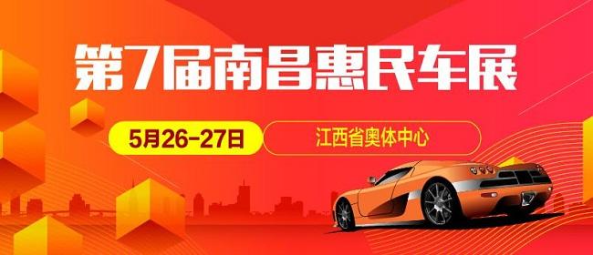 2018第7届南昌惠民车展时间及地点一览(附