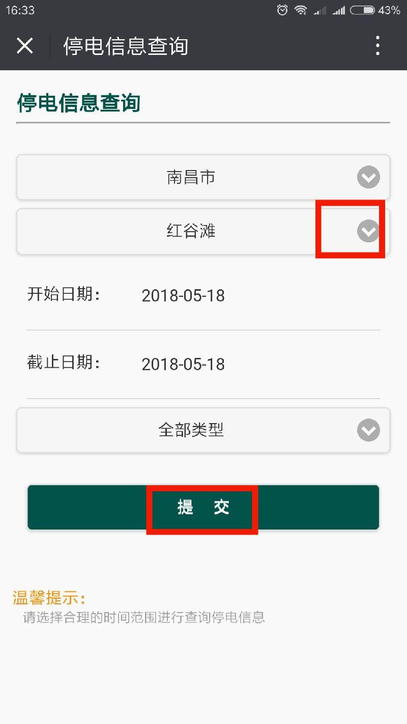 南昌停电通知2018(持续更新)