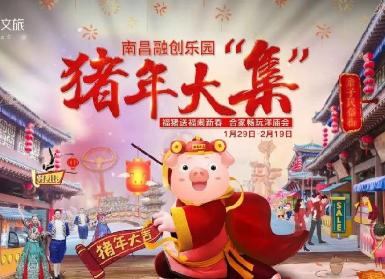 2019春节南昌活动大汇总(时间/地点/内容)