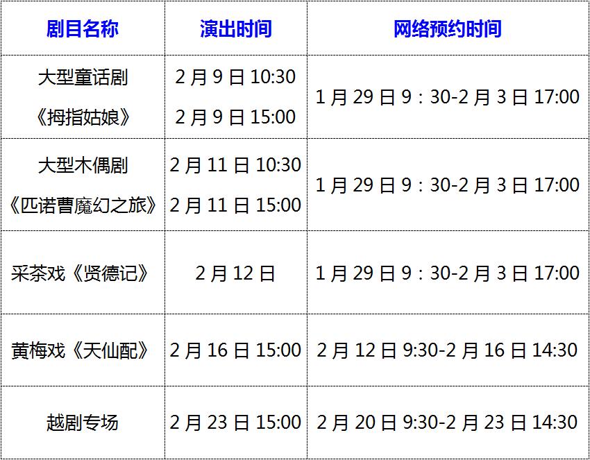 2019春节南昌经典剧目展演时间表及免费预约入口一览